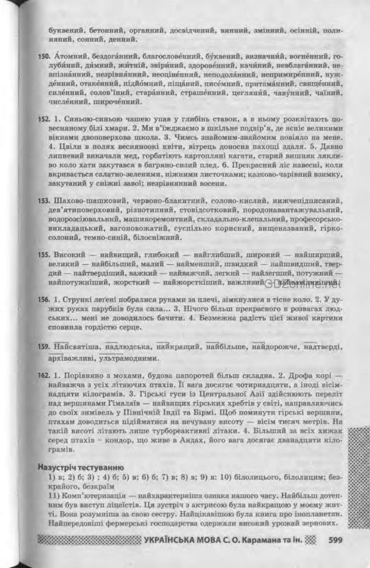 Гдз українська мова 11 клас караман