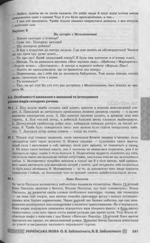 Решебник українська мова 11 клас бондаренко