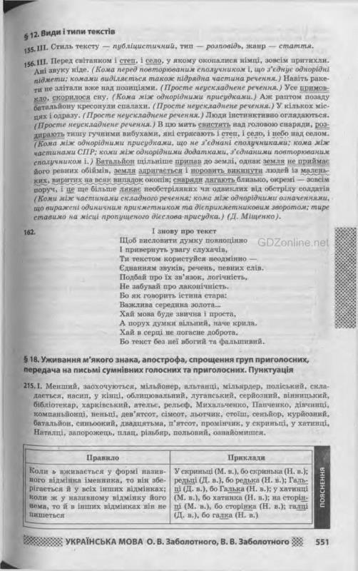 Решебник з української мови 5 класу бондаренко