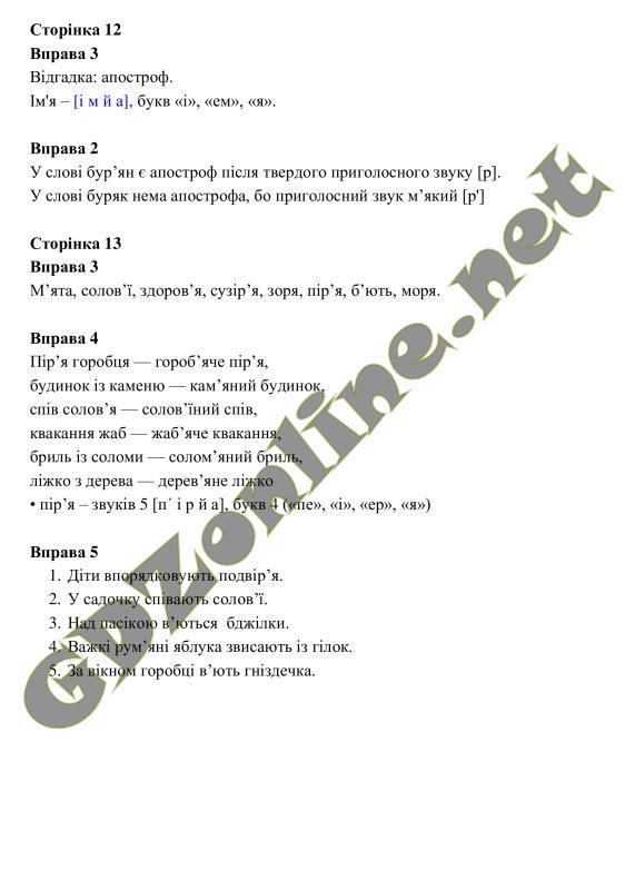 Решебник по украинскому языку 2 класс вашуленко