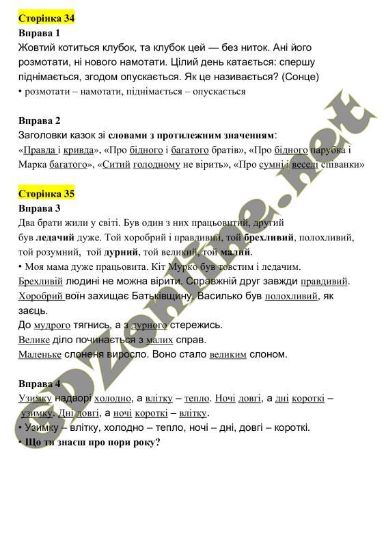 Решебник для 4 класса по ридна мова м.с.вашуленко