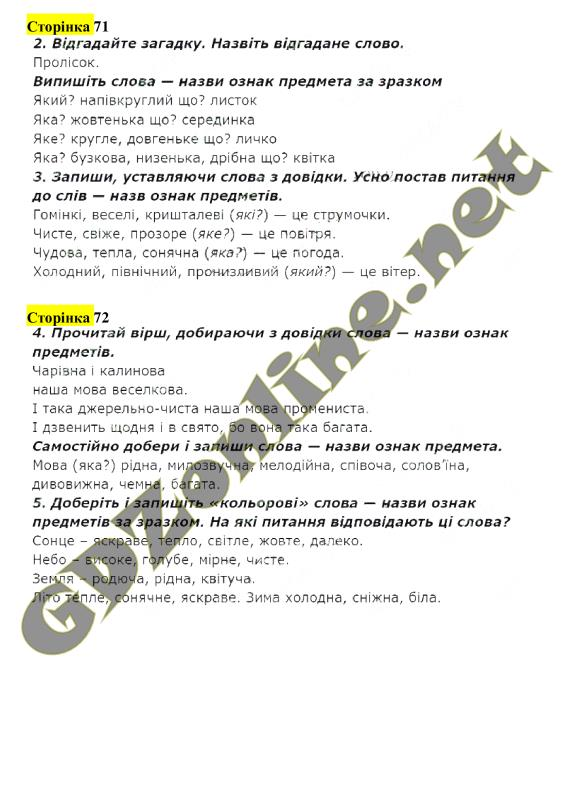 Гдз украинская мова 4 клас вашуленко 2004