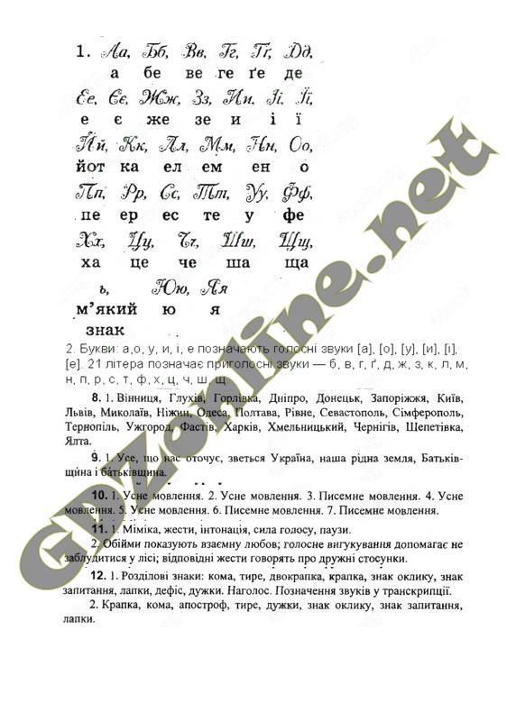 Скачать усi готовi домашнi завдання гдз украина физика 10 класс
