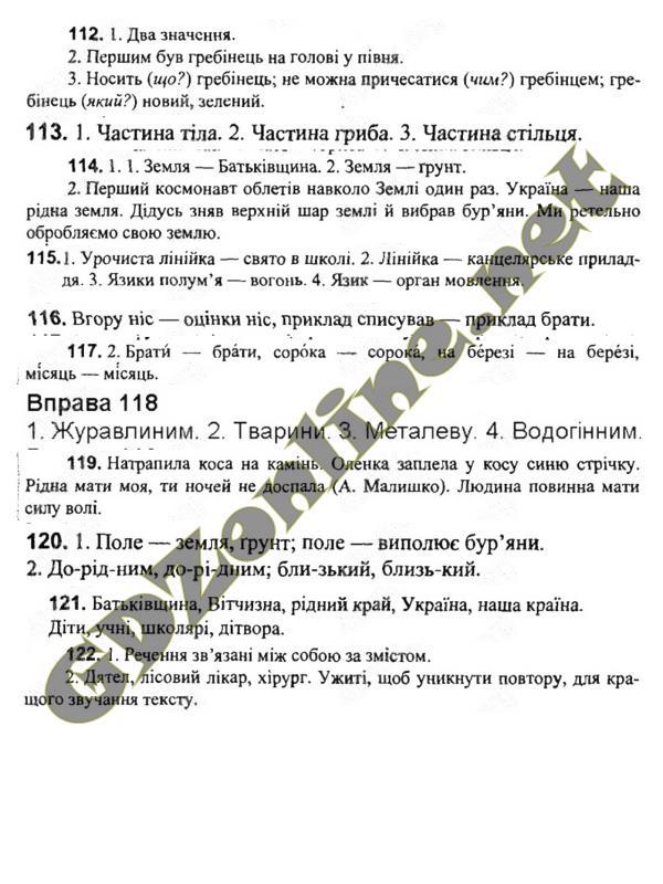 Гдз 4 клас укр мова 2004
