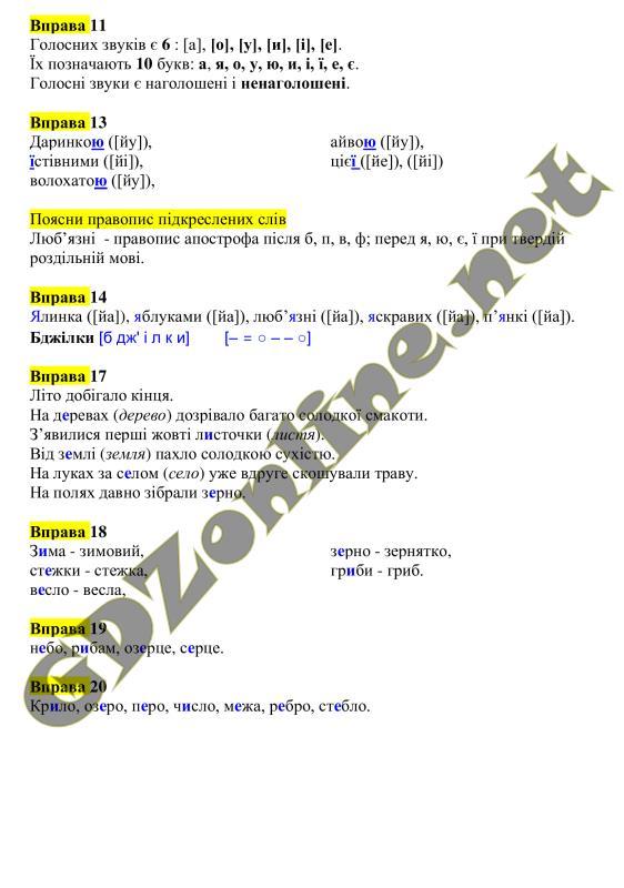 З мови гдз 3 клас украинской