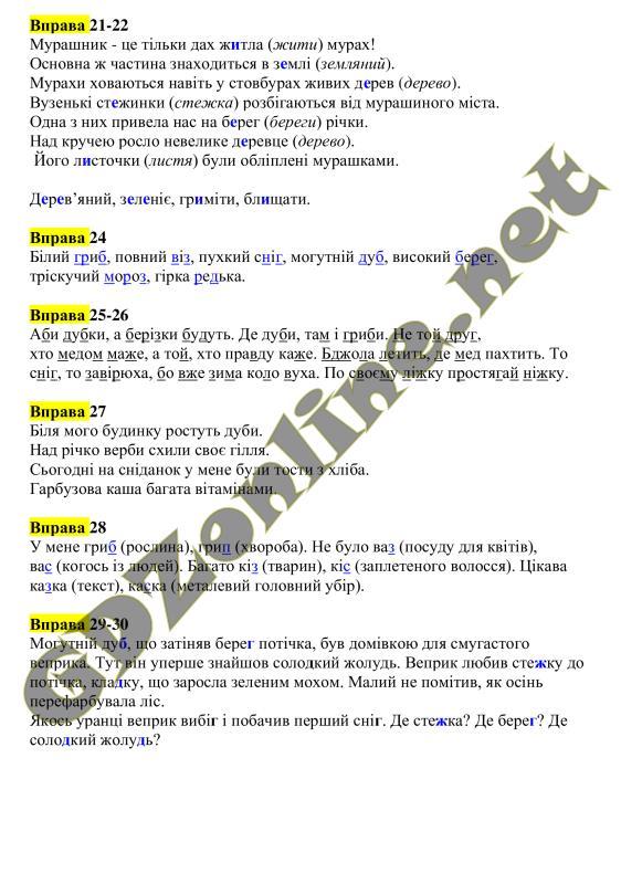 Гдз 3 клас українська мова захарійчук
