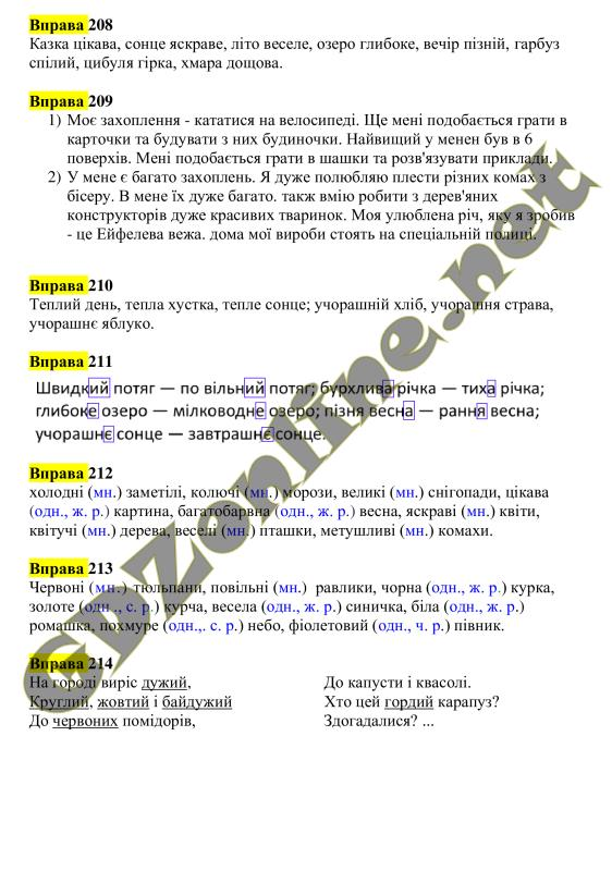 Захарійчук українська мова 3 клас гдз