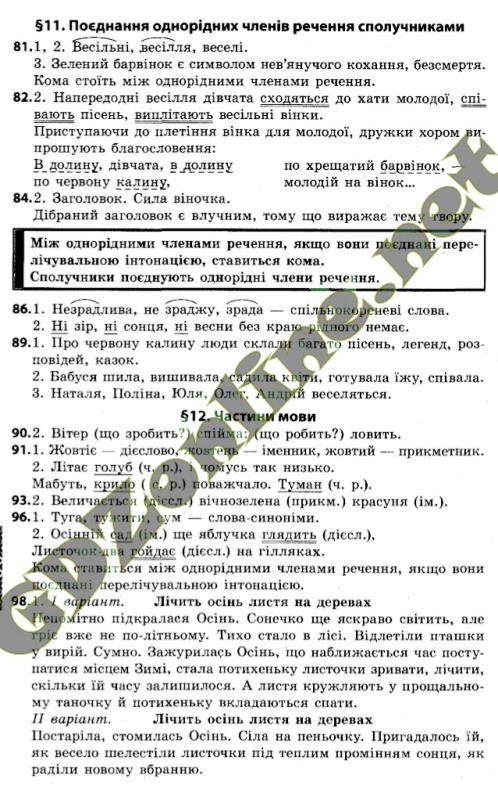 Укр мова 4 класу решебник