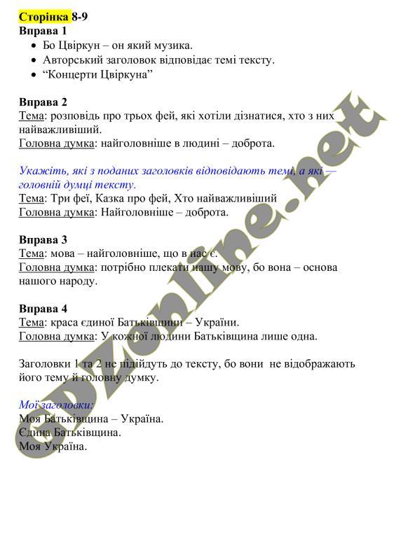 Готовые домашние задания 3 класс украинский язык вашуленко 1 часть
