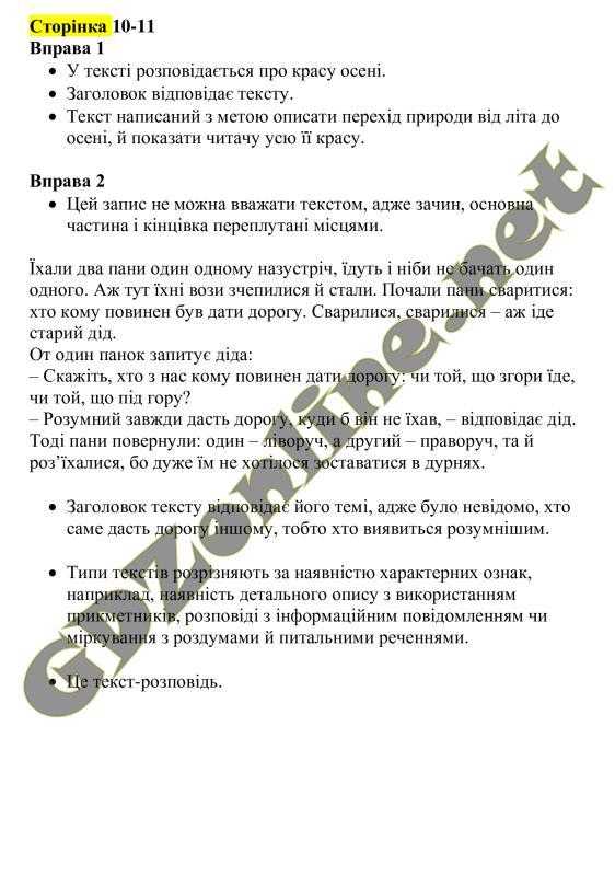3 украинская мова вашуленко 52 вправа класс гдз