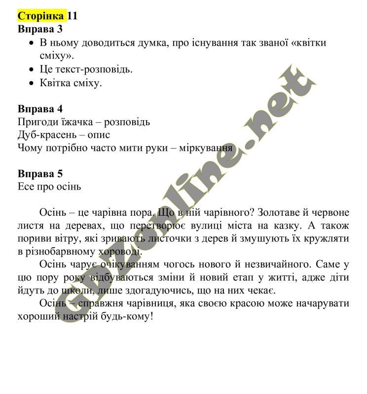 з української решебник мови ответы