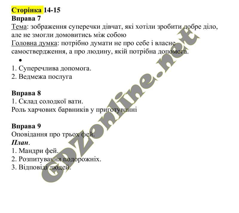 Решебник 3 класс украинский школы гимназий ридна мова вашуленко м с