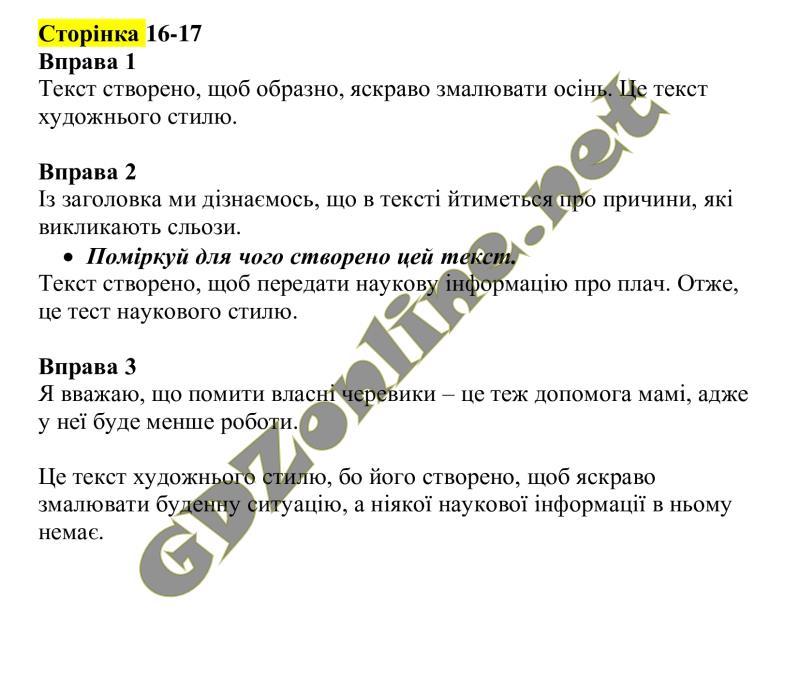 ГДЗ Українский язык 3 класс Гаврыш, Маркотенко - рус