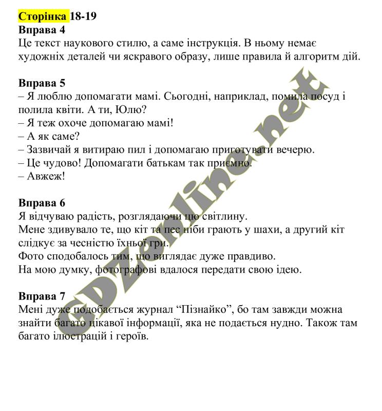 Гдз 3 Класс Украинская Мова Вашуленко Вправа 52