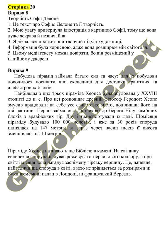 Готовые домашние задания за 4 класс украинский язык