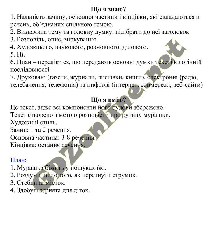 Гдз решебник 4 клас ридна мова м.с.вашуленко