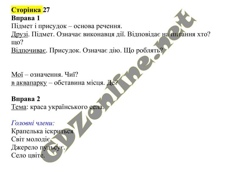 2 вашуленко класс дубовик языку ответы гдз украинскому по