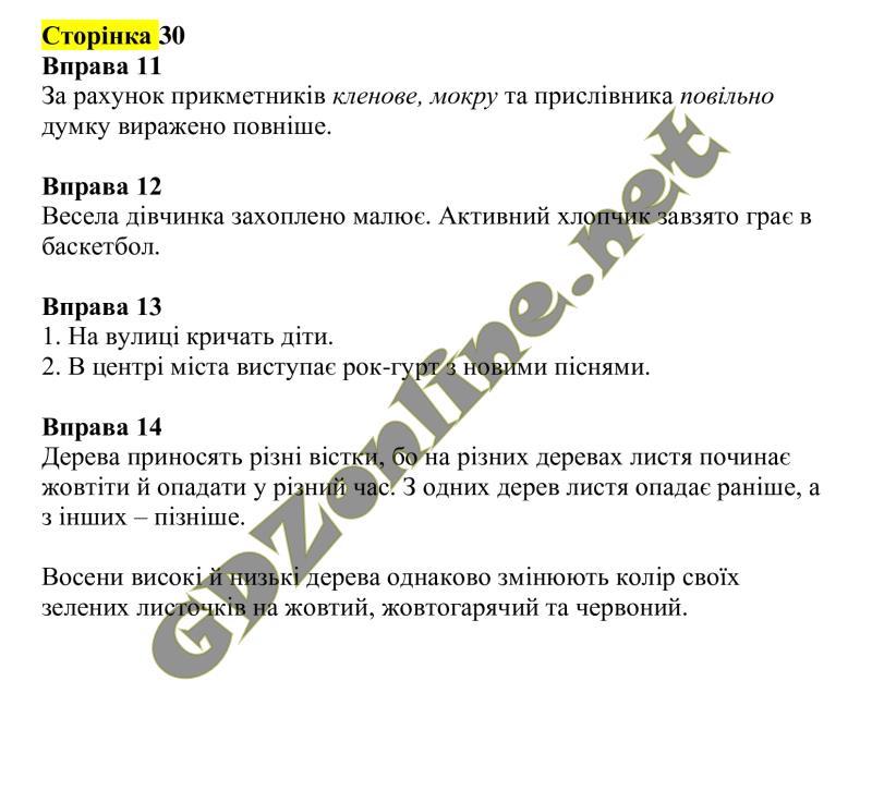 гдз 4 клас мова вашуленко 2 частина відповіді