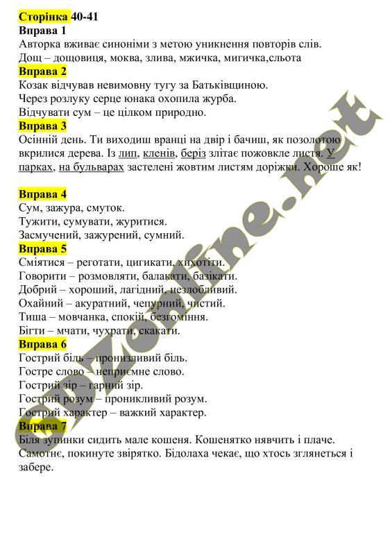 гдз 4 клас гдз відповіді до підручника українська