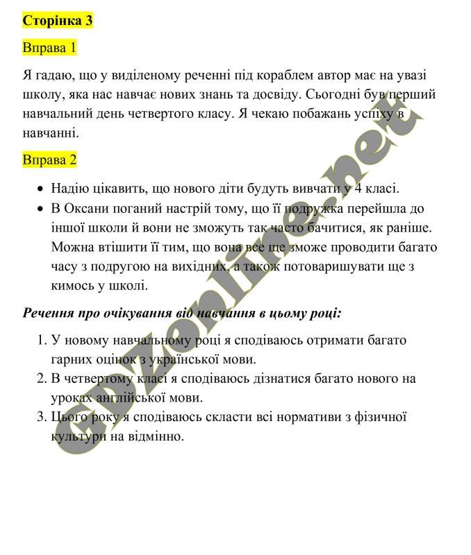 Гдз Українська Мова 1 Клас Захарійчук Гдз