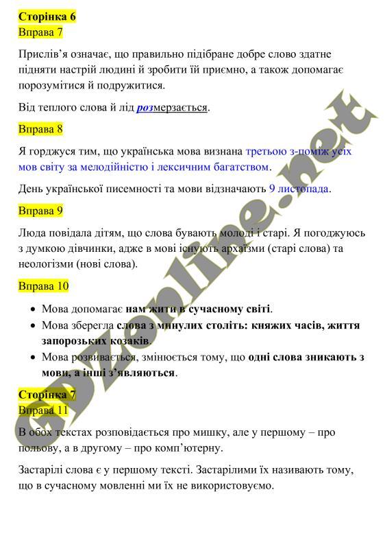 ГДЗ-Украина, решебники, відповіді, ответы, к учебникам и підручникам 5 класс, 6 класс, 7 класс