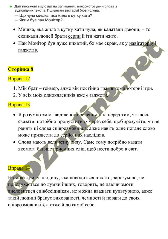 ГДЗ (Ответы, решебник) Украинский язык 4 класс Захарійчук