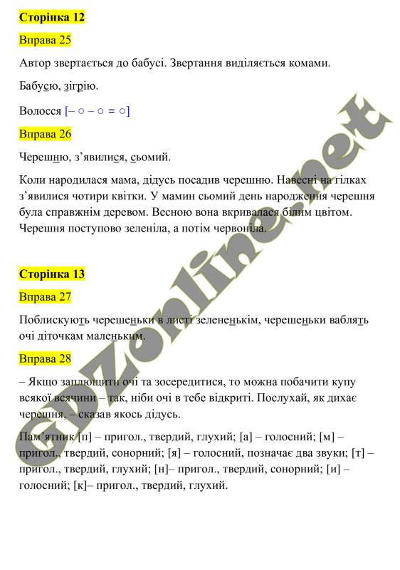 Решебник по української мови 4 клас