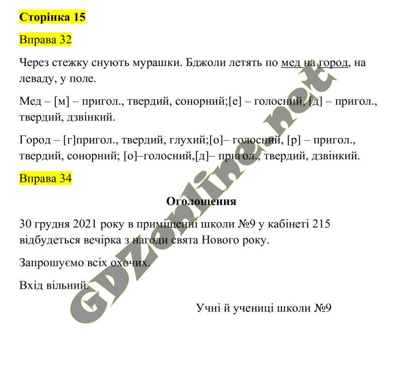 Гдз по укр яз 4 класс хорошковська