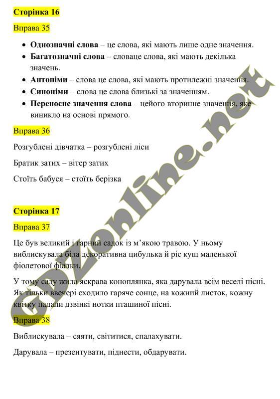 Гдз З Мови 2 Клас Захарійчук