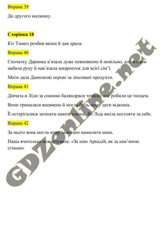 українська мова 4 класс богданович гдз