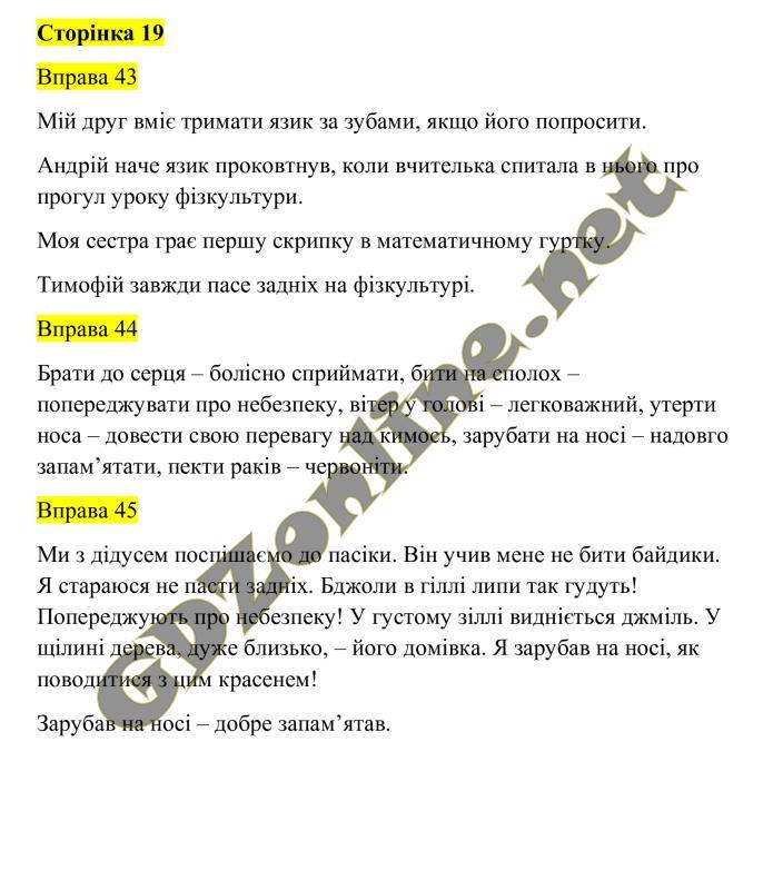Гдз 4 українська мова
