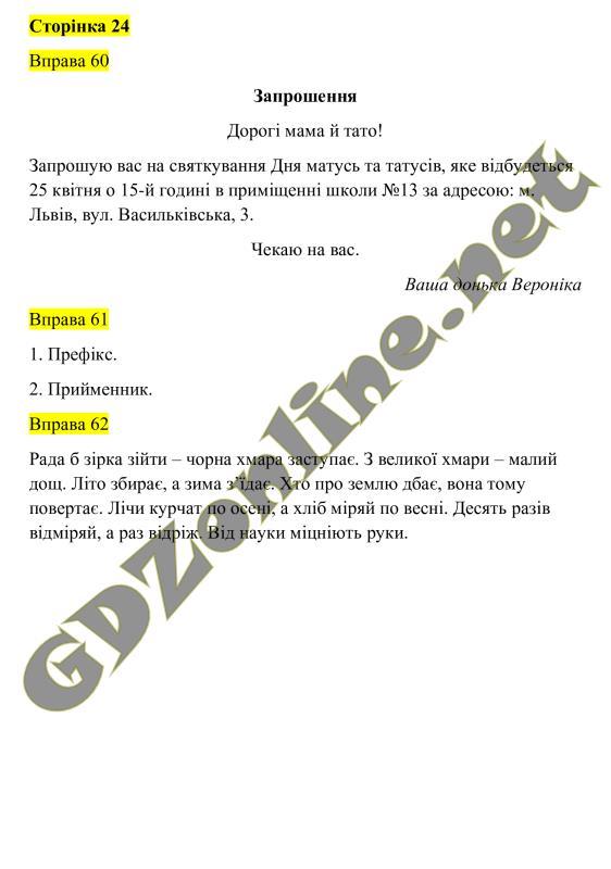 Українська Мова Завдання Вправи