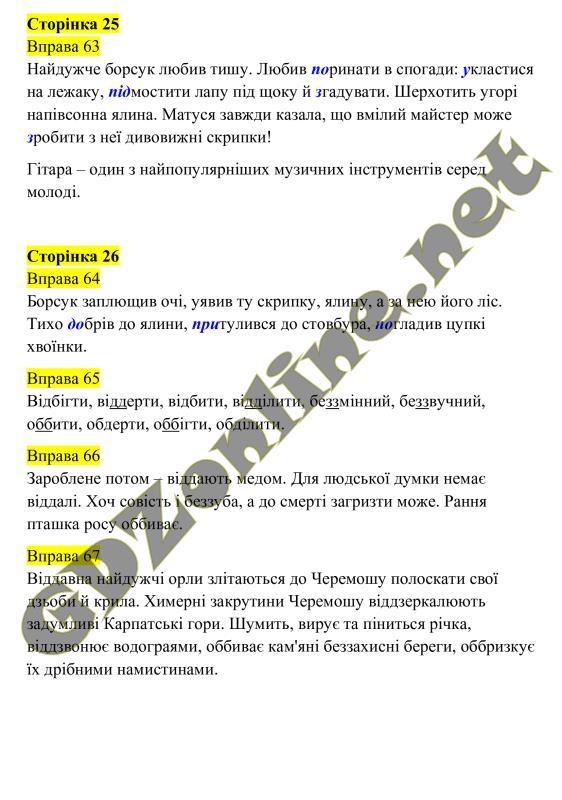решебник по украинскому языку 3 класс хорошковська охота написание