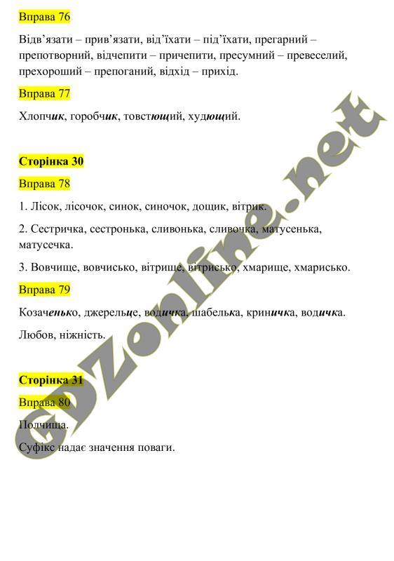 Класс 5 по решебник тарасенкова укр мова
