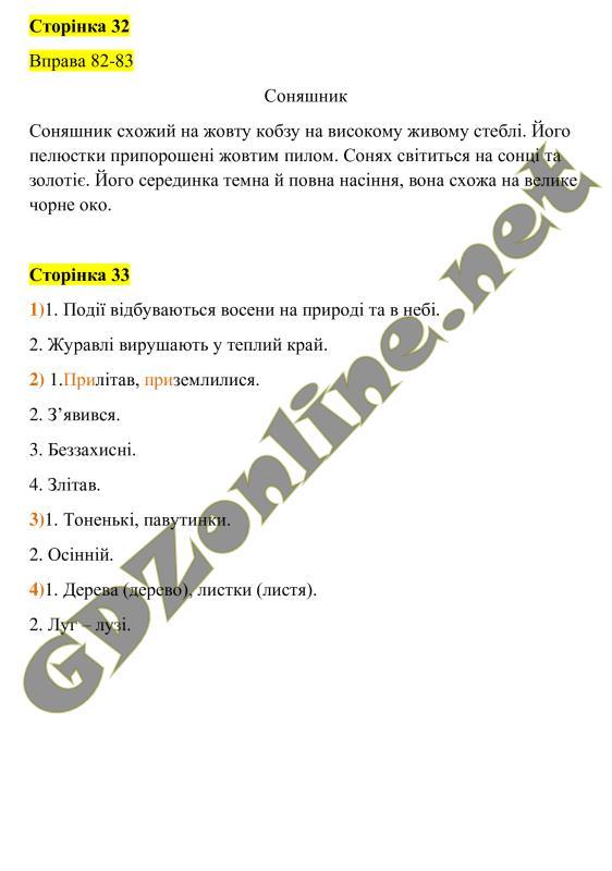 Відповіді з української мови 2 клас Захарійчук