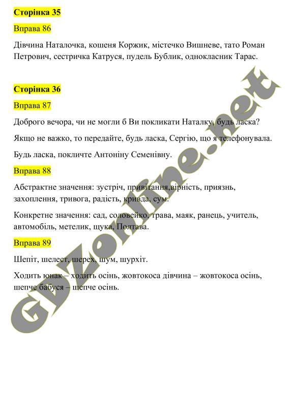 решебник укр класу мова 4