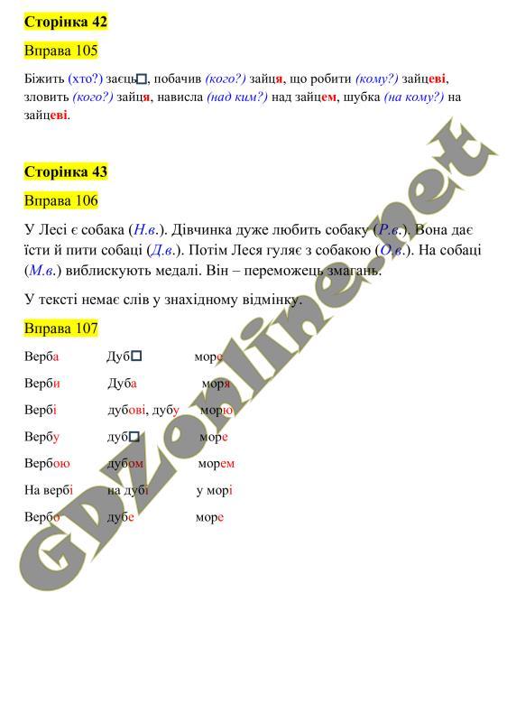 Украинской гдз клас з мови 3