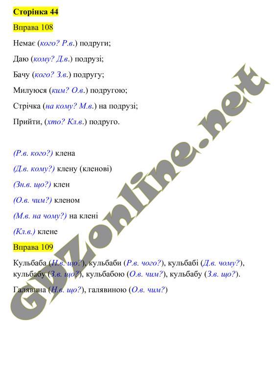 Решебник По Укр Мов 4 Клас Захарійчук
