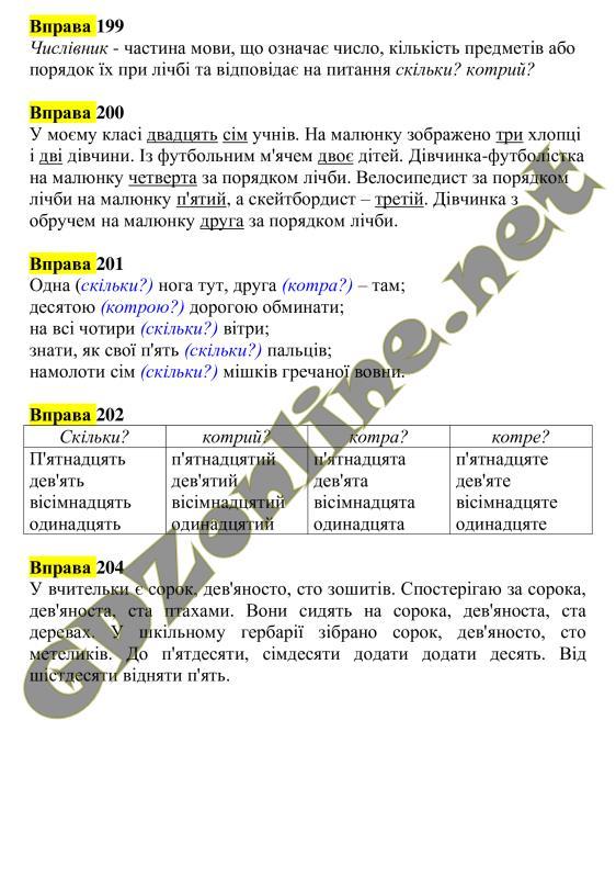 Украинский язык 4 класс вашуленко решебник 2004