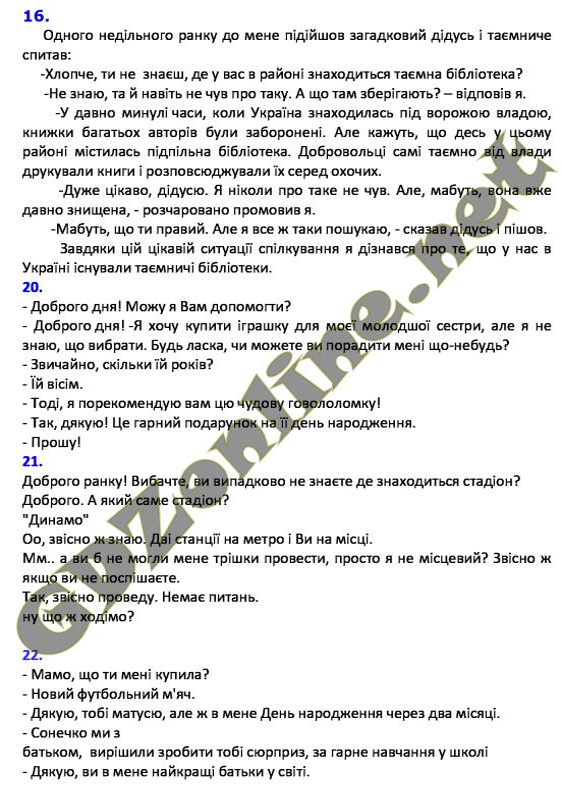 ГДЗ 10 класс Українська мова В. В. Заболотний, О. В. Заболотний Рівень стандарту