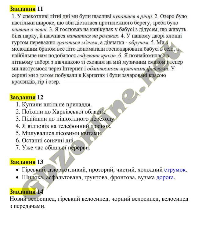 Готовые домашние задания по украинскому языку 11 класс о.в заболотний