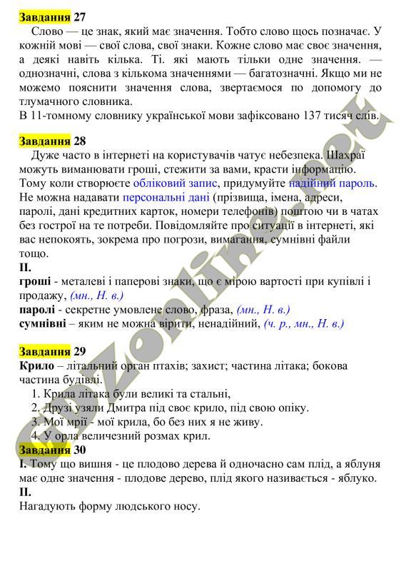 Решебник По Українській Мові 5 Класс