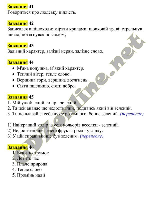 Гдз з укр мови 5 клас заболотній
