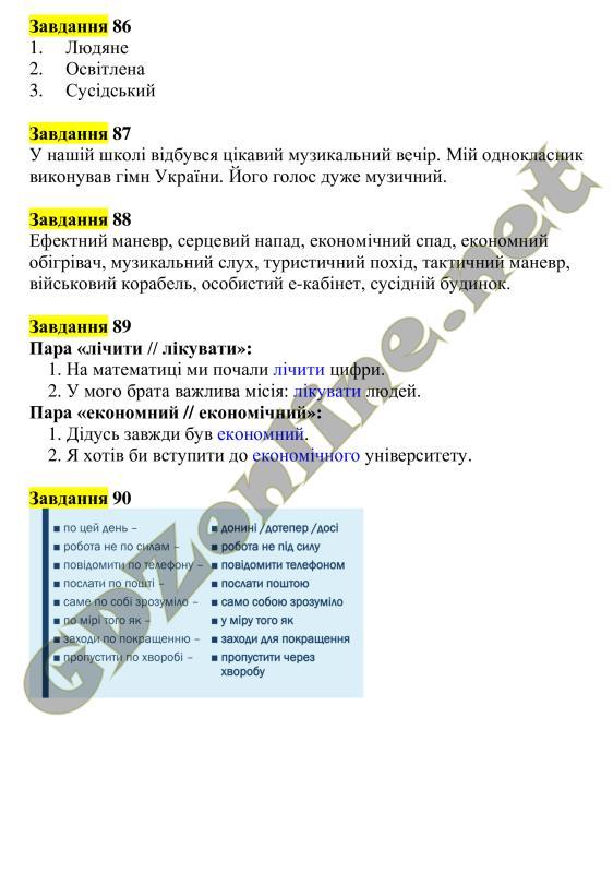 Заболотный гдз 5 по укр-мове класс