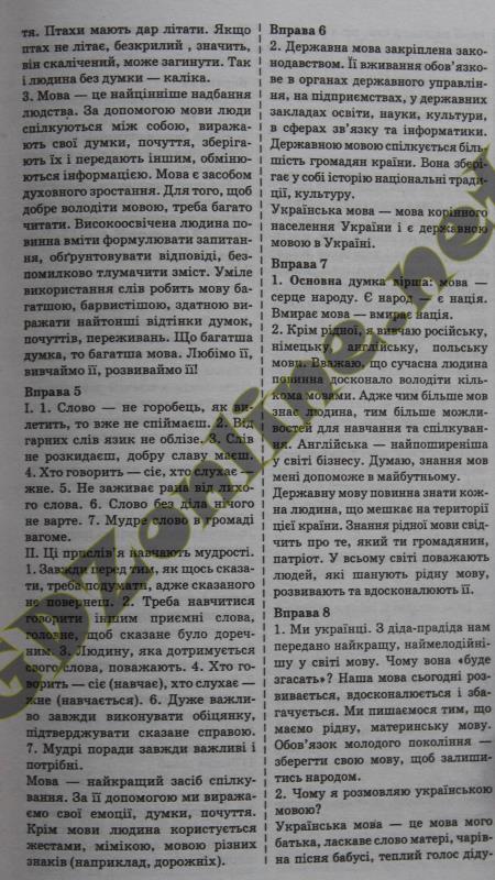?? Гдз по украинскому языку 6 класс ермоленко сичова