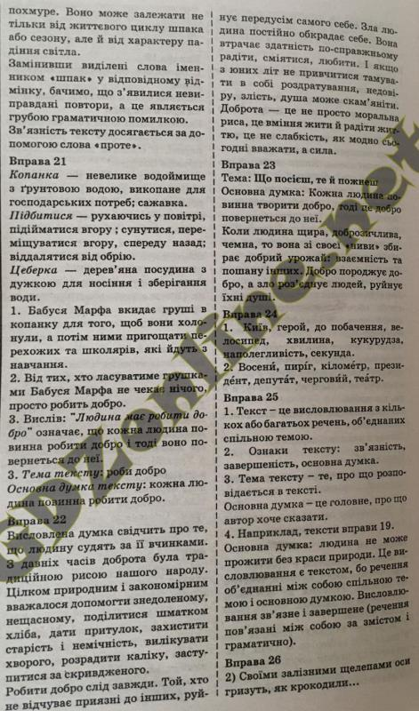 решебник по укр мова 5 б