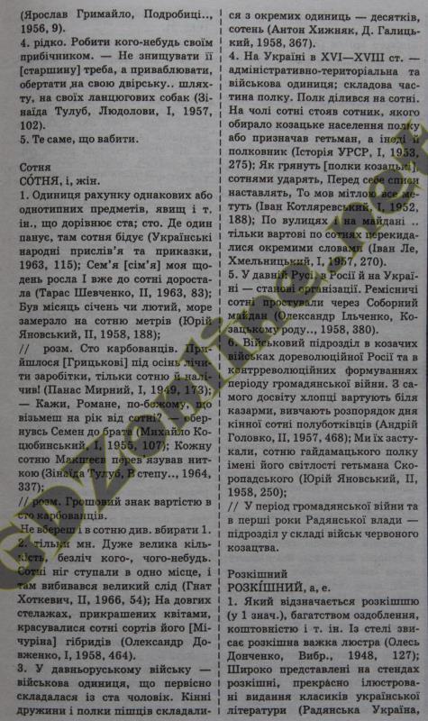 Гдз 11 Класс Украинский язык Ермоленко