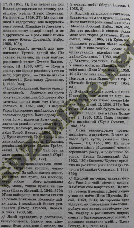 Готові домашні завдання Українська мова 5 клас Єрмоленко