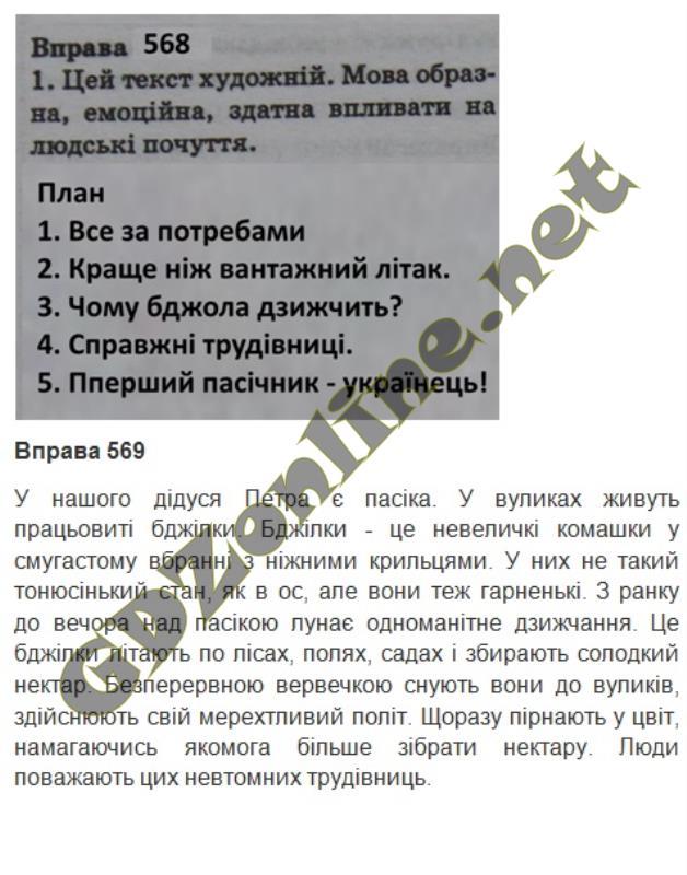Отовые домашние задания 5 класс украинский язык бондаренко