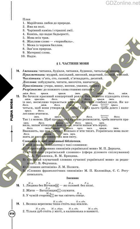 Скачать книгу українська мова 5 клас глазова